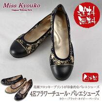 MissKyouko(ミスキョウコ)4Eフラワーチュール・バレエシューズ(ネイビー)《送料無料》《無料ラッピング承ります》誕生日などのプレゼントに最適!【RCP】