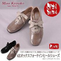 MissKyouko(ミスキョウコ)4Eオックスフォード・インヒールシューズ(ベージュ)《送料無料》《無料ラッピング承ります》誕生日などのプレゼントに最適!【RCP】