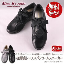 MissKyouko(ミスキョウコ)4E厚底レーススパンコールスニーカー(ブラック)《送料無料》《無料ラッピング承ります》誕生日などのプレゼントに最適!【RCP】