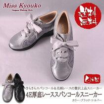 MissKyouko(ミスキョウコ)4E厚底レーススパンコールスニーカー(シルバー)《送料無料》《無料ラッピング承ります》誕生日などのプレゼントに最適!【RCP】