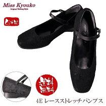 MissKyouko(ミスキョウコ)4Eレース・ストレッチパンプス(ブラック)《送料無料》《無料ラッピング承ります》誕生日などのプレゼントに最適!【RCP】