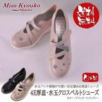 MissKyouko(ミスキョウコ)厚底・水玉クロスベルトシューズ(ライトグレー)《送料無料》《無料ラッピング承ります》誕生日などのプレゼントに最適!【RCP】