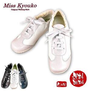 【MissKyouko(ミスキョウコ)】ウォーキングコンフォート(Iグレー/ホワイト)《無料ラッピング承ります》《送料無料》誕生日などのプレゼントに最適!【RCP】