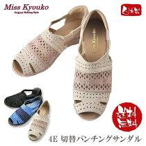 MissKyouko(ミスキョウコ)4E切り替えパンチングサンダル(ベージュ)《無料ラッピング承ります》誕生日などのプレゼントに最適!【RCP】