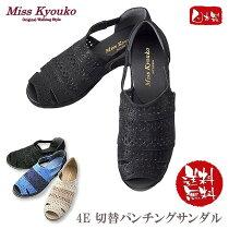 MissKyouko(ミスキョウコ)4E切り替えパンチングサンダル(ブラック)《無料ラッピング承ります》誕生日などのプレゼントに最適!【RCP】