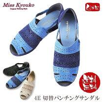 MissKyouko(ミスキョウコ)4E切り替えパンチングサンダル(ブルー)《無料ラッピング承ります》誕生日などのプレゼントに最適!【RCP】