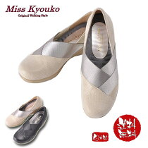MissKyouko(ミスキョウコ)4Eゴム使いスリッポンシューズ(ベージュ)《送料無料》《無料ラッピング承ります》誕生日などのプレゼントに最適!【RCP】