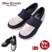 MissKyoukoミスキョウコ4Eストレッチコンビスリッポンネイビー靴送料無料無料ラッピング承ります【RCP】