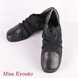 【MissKyouko(ミスキョウコ)】4Eシャーリング(ブラック)《無料ラッピング承ります》《送料無料》誕生日などのプレゼントに最適!【RCP】