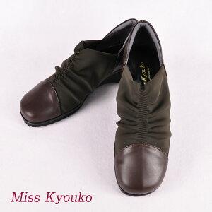 【MissKyouko(ミスキョウコ)】4Eシャーリングスリッポン(ダークブラウン)《無料ラッピング承ります》《送料無料》誕生日などのプレゼントに最適!【RCP】