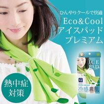 Eco&Coolアイスパッドプレミアムグリーン≪無料ラッピング承ります≫熱中症対策タオル繰り返し使えて経済的!母の日誕生日などのプレゼントに最適!【RCP】【●】