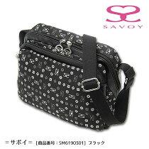 SAVOY(サボイ)バッグ【●】ショルダーバッグ(ロゴ柄)無料ラッピング承ります【レディースバッグ】