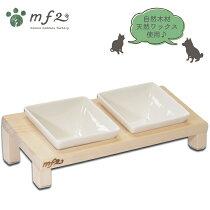mf2ワンニャン食器角皿2つ・木製台ペット犬猫食器皿器エサ入れ無料ラッピング承ります【RCP】