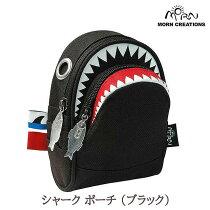 MORNCREATIONSモーンクリエイションズシャークポーチ(ブラック)ポーチサメ