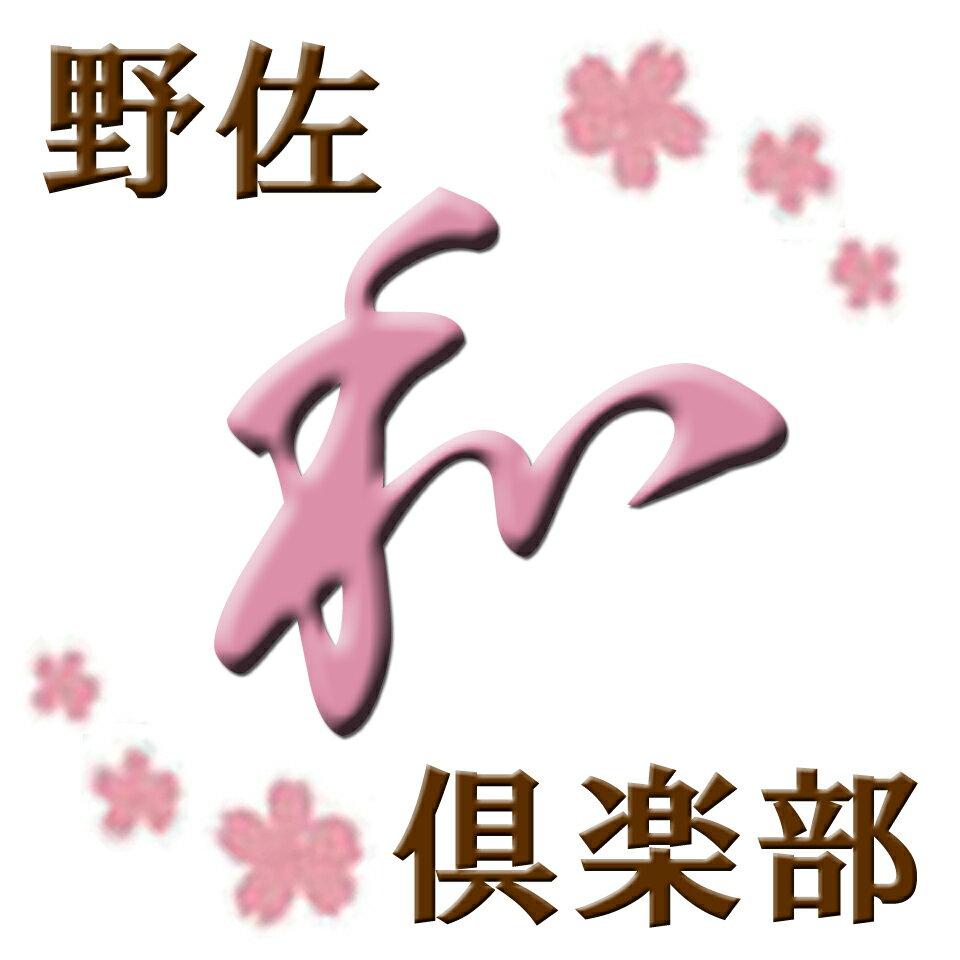 野佐和倶楽部楽天市場店
