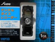 【オールインワンセット】デジタルボイスレコーダー(VMP33)