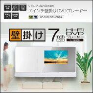 7インチ壁掛け/置き型2WAY対応・DVDプレーヤー(KH-WDD700)
