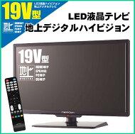 19V型・HDMI端子搭載・デジタルハイビジョンLED液晶テレビ