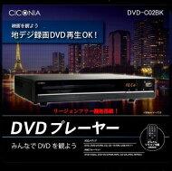 リージョンフリー・地デジ録画DVD対応・DVDプレーヤー
