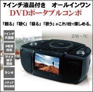 7インチ液晶付オールインワン・DVDポータブルコンポ(PDV-7000)