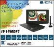 【YDKG-kd】【05P03Dec16】14型・Wチューナー付TV搭載・ポータブルDVDプレーヤー