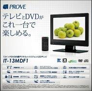12.5型DVD内臓・新型チューナー搭載・デジタルハイビジョンLEDテレビ
