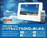 防水9インチ・3電源対応・ポータブルDVDプレーヤー(ZM-WP99)