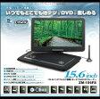 【05P03Dec16】【YDKG-kd】【送料無料】15.6型・フルセグ/ワンセグTV搭載・ポータブルDVDプレーヤー