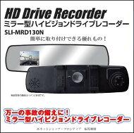 ミラー型・ハイビジョンドライブレコーダー(SLI-MRD130N)