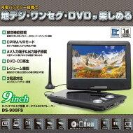 9型・フルセグ/ワンセグTV搭載・ポータブルDVDプレーヤー(HR-PDVD900)