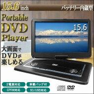 大画面15.6型・3電源対応・ポータブルDVDプレーヤー(PDVD-157)