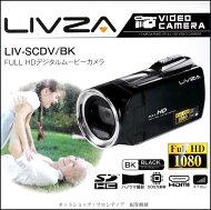 フルHD・HDMI対応デジタルビデオカメラ(LIV-SCDV)