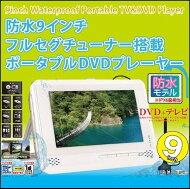 防水9インチ・地デジTV&ポータブルDVDプレーヤー(DL-M900WF)