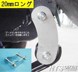 ジムニー用ブーメランシャックル(リア用)1個 適用車種:JA11,JB31【ジムニー ja11】