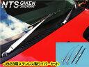 【ジムニー jb23】 ジムニーJB23用ステンレス製ワイパーセット(ブレードは真鍮のクロムメッキ仕様)パーツ カスタム