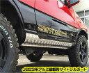 【ジムニー jb23】 パーツ カスタム アルミ縞板製ジムニーJB23用サイドシルガード jimny
