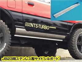 ステンレス製/ジムニー/JB23用サイドシルガード