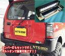 Jimny jb23 ジムニーJB23用ナンバー移動キット(LEDタイプ)【N...