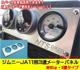 ジムニーJA11用3連追加メーターパネル【60Φ用】 パーツ カスタム 適用車種:JA71(3型),JA11 jimny