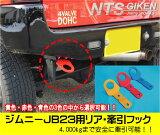 【ジムニー jb23】 ジムニー パーツ カスタム jimny ジムニーJB23用リア牽引フック 赤色
