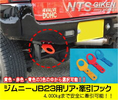 ジムニー/JB23用リア牽引フック
