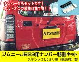 Jimny カスタムパーツ ジムニー jb23 jimny ジムニーJB23用ナンバー移動キット カスタムパーツ【NTS技研】