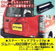 ジムニー/JB23用ナンバー移動キット