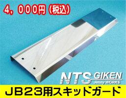 ジムニー/JB23用ステンレス製スキッドガード