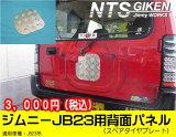 ジムニーJB23用アルミ縞板製・背面パネル(スペアタイヤプレート)【ジムニー jb23】