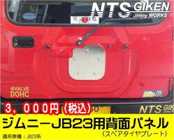 ジムニーJB23用背面パネル(スペアタイヤプレート)