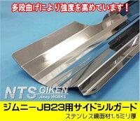 ステンレス製/ジムニー/JB23用サイドシルガード【鏡面材】