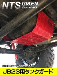 ジムニーJB23用アルミ縞板製燃料タンクガード