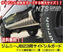 アルミ縞板/ジムニー/JB23用サイドシルガード(フルガード)