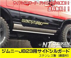 ステンレス製/ジムニーJ/B23用サイドシルガード
